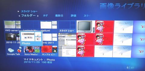 どっかで見た様なものも有りますね(笑)♪Windows7のライブラリ【ピクチャ】が表示されて居ます。