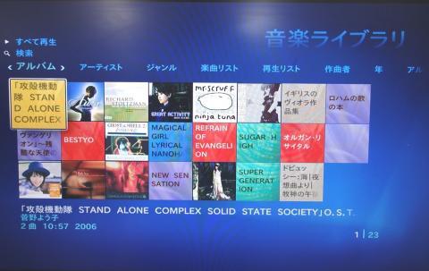 Windows7のライブラリ【ミュージック】が表示されて居ます。