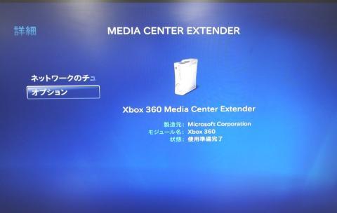次に【Extender】のオプションです。