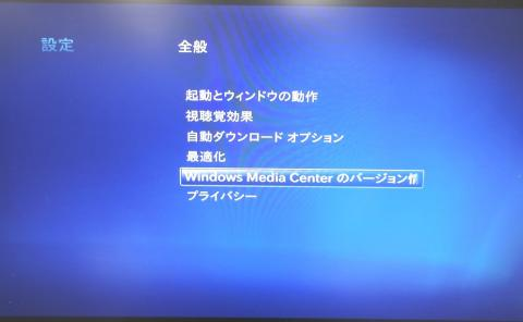 【全般】⇒【Windows Media Center バージョン情報】です。