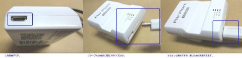 給電USBケーブル接続