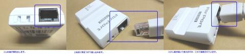 LANケーブル接続