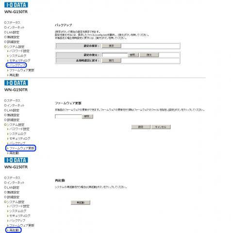 settei_system_2.jpg