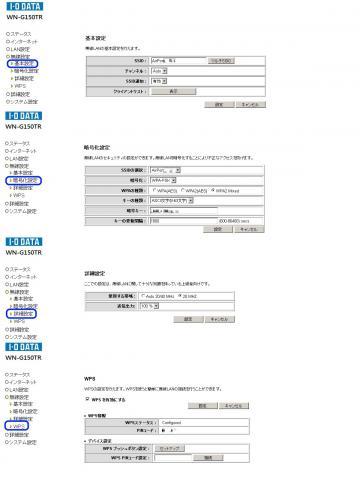 settei_musen.jpg