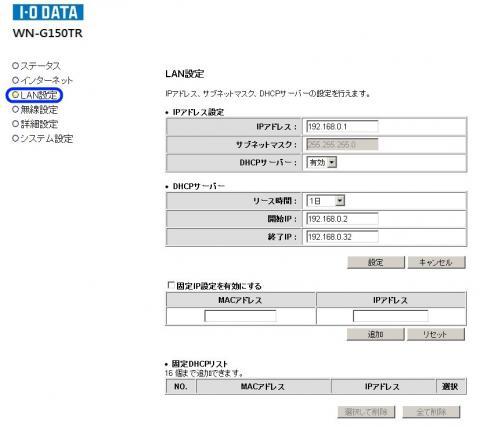 settei_lan.jpg