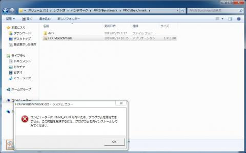 d3dx9_41.dllエラー