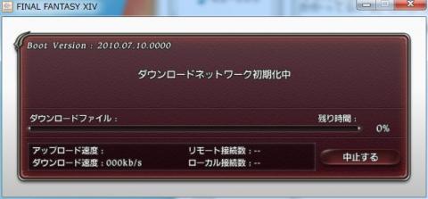 インストール中(FINAL FANTASY XIV)004.JPG