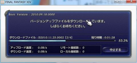 バージョンアップDL中(FINAL FANTASY XIV)005.JPG