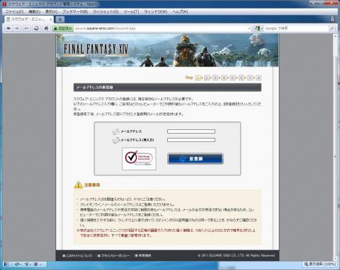 メールアドレス入力(FINAL FANTASY XIV)010.JPG