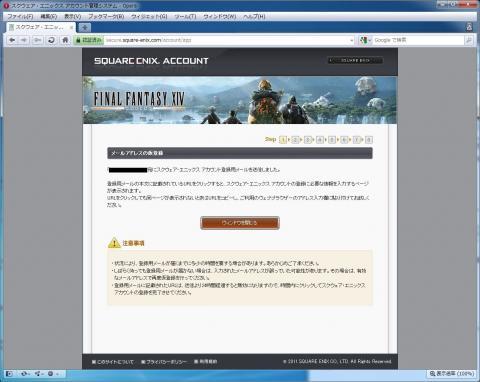 メールアドレス送信完了(FINAL FANTASY XIV)011.JPG