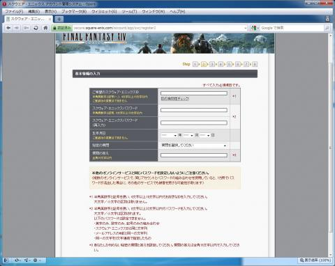 基本情報入力(FINAL FANTASY XIV)012.JPG