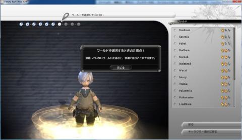 サーバ入室画面(FINAL FANTASY XIV)027.JPG