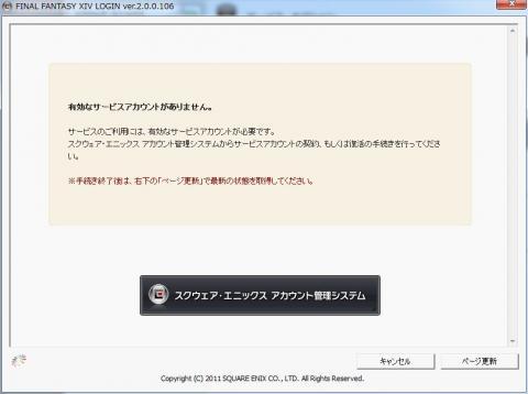 サービスアカウント(FINAL FANTASY XIV)015.JPG