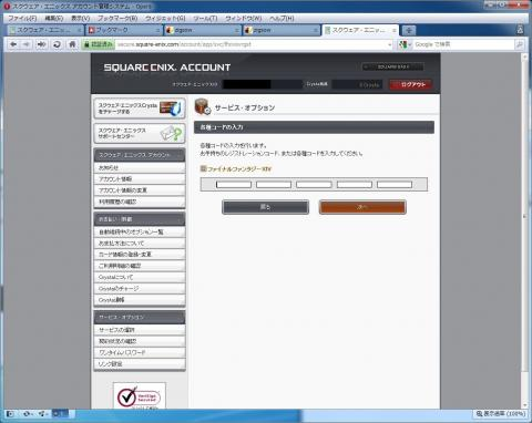 レジストレーションコード入力(FINAL FANTASY XIV)018.JPG