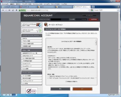 利用規約(FINAL FANTASY XIV)019.JPG