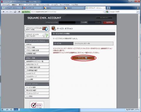 サービスアカウント契約完了(FINAL FANTASY XIV)020.JPG