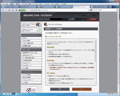 オプション契約(FINAL FANTASY XIV)022.jpg