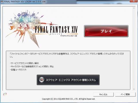 FINAL FANTASY XIVプレイ画面023.JPG