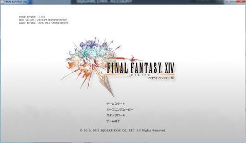 FINAL FANTASY XIVスタート画面024.JPG
