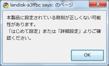 時刻同期設定要求.jpg