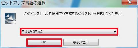 選択するのはもちろん日本語。