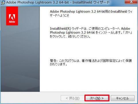インストールするのはAdobe Photoshop Lightroom 3.2。