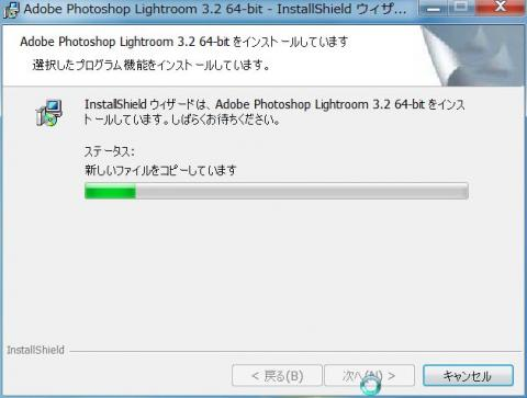 Adobe Photoshop Lightroom 3.2のインストールが進む!