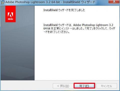 よしっ!Adobe Photoshop Lightroom 3.2のインストール完了!完了!完了!