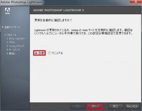 ソフトのバージョンの確認を行うか聞かれます。自動で確認をする設定にします。