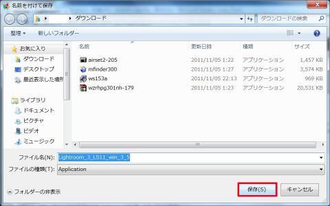 ダウンロードファイルの置き場を決定。