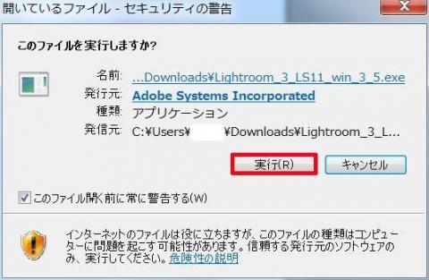 ダウンロードが完了したら、ファイルを実行。
