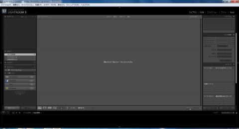 Adobe Photoshop Lightroom 3が立ち上がります。