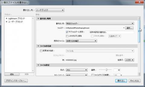 編集後の画像を保存する先、ファイルの名称などを設定できる。