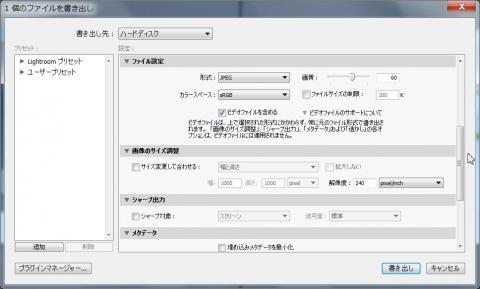 ファイルの保存形式、サイズ調整なども設定できる。