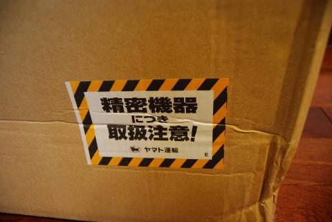 ネコ(クロネコヤマト)が運んできたと思いきや、我が家への配送はいつもの佐川さん。