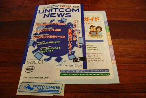 ニュース誌とユーザーガイドとSSDシール!