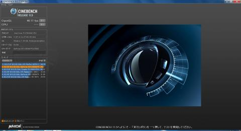 CINEBENCH11.5の結果。46.17fps!!