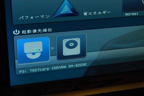 起動の優先順位をHDDから光学ドライブに変更。これで、Windows7のインストールディスクを読めるようになる。