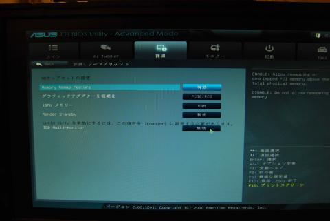 IGD Multi-Monitorに注目。デフォルト設定は無効。ここに注意書きも入っている。