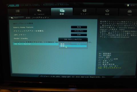 IGD Multi-Monitorを有効にする。