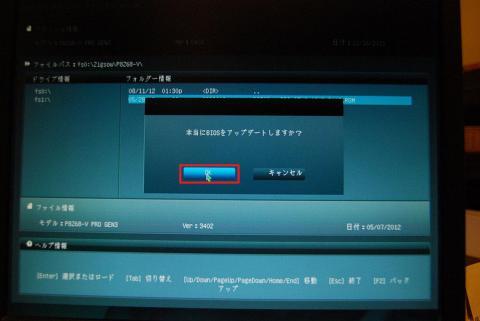 BIOSのバージョンアップは失敗すると面倒になるので、確認してくる→OK!そして成功を祈る!