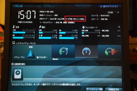 i5-3570Kから載せ替えると、勝手に認識されます。MBの新BIOSも出ていないので、このままで