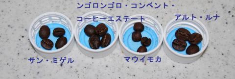 豆は粒や形が異なります。豆だけを食べると味の違いが分かります