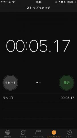 シャットダウンは瞬殺の5.17秒!!