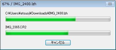 ファイル解凍中ダイアログ