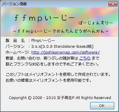 「ffmpいーじー」バージョン情報