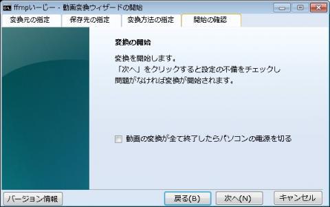 「ffmpいーじー」変換開始画面