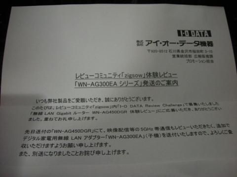 wn-ag300ea ファームウェア