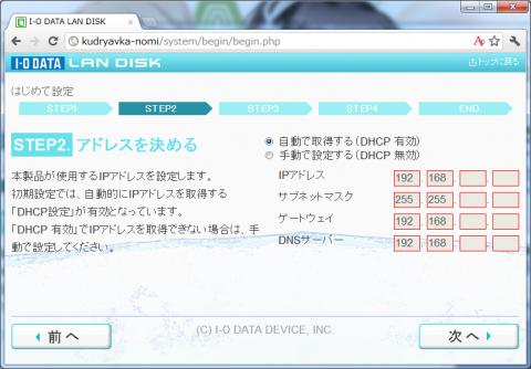 IP設定画面