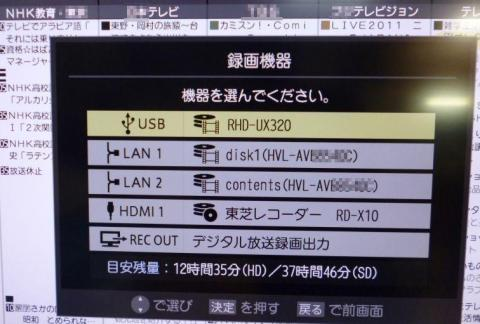 上から2番目と3番目(1番目はTVに直結しているUSB-HDD)